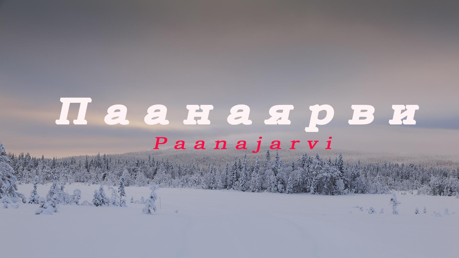Национальный парк Паанаярви