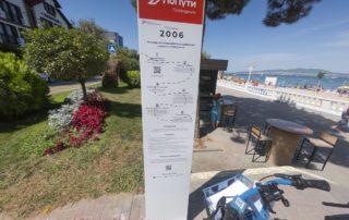 Прокат самокатов и велосипедов ПоПути